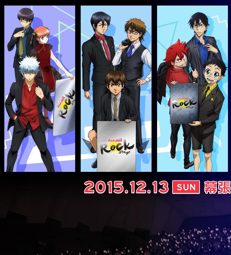 TOP | アニメJAM 2015